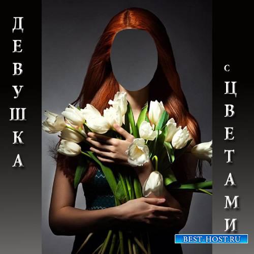Женский шаблон - С белыми тюльпанами