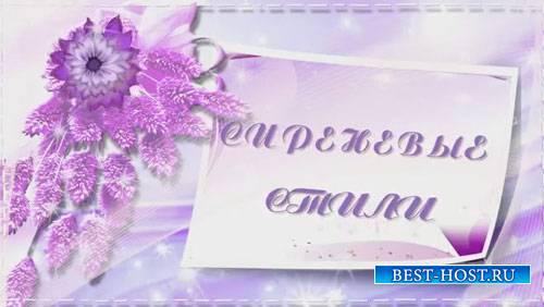 Романтический проект для ProShow Producer - Сиреневый стиль