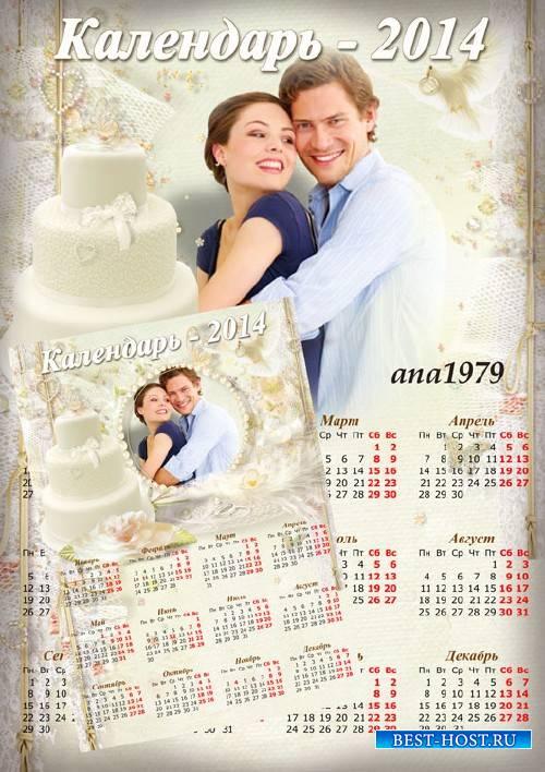 Настенный календарь - Чтобы счастье поселилось в доме запросто у вас