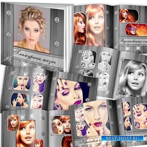 Женская фотокнига для фотошопа - Гламурная жизнь