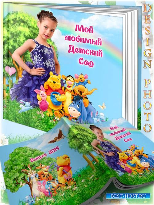 Выпускная фотокнига для деткого сада - Винни Пух и его друзья