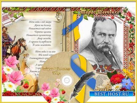 Украинская обложка на диск Тарас Шевченко 200 г
