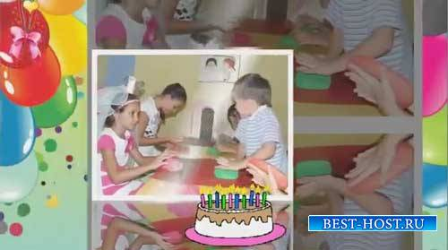 Детский проект для ProShow Producer® - Мой весёлый День Рождения