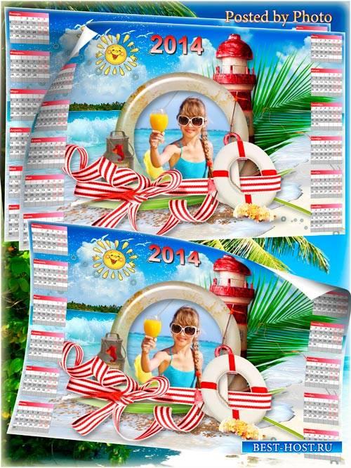 Календарь-рамка на 2014 год - Морской бриз
