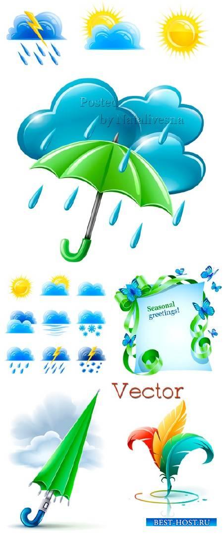 Зонтик с каплями дождя, солнце, облака - Погода в векторе