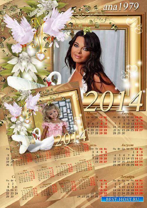 Календарь для фотошоп - Глаза твои сияют счастьем