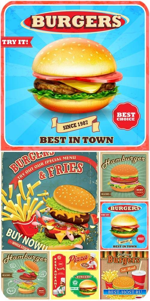 Пицца, бургер, продукты быстрого питания в векторе / Pizza, burger, fast fo ...