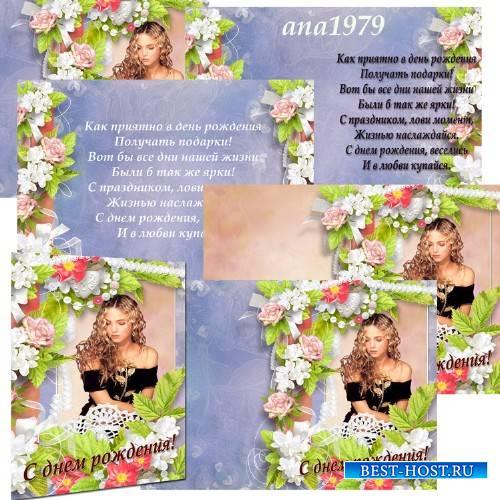 Двухсторонняя открытка - С днем рождения, веселись