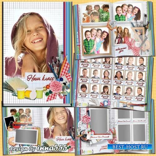 Фотопланшет для выпускников начальной школы - Школьная страна