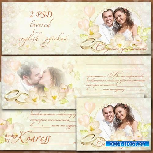 Свадебное приглашение с вырезами для фотографий - Свадебные кольца, нежные  ...