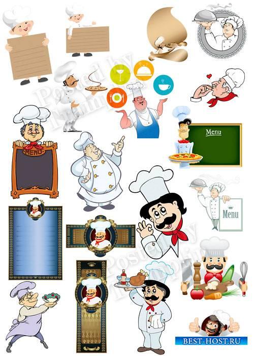 Клипарт на прозрачном фоне – Повар, еда, меню