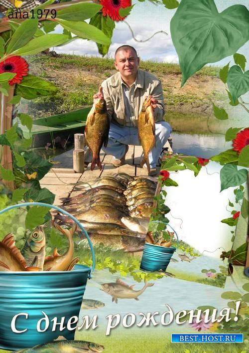 Рамка для фотошопа - Я поймаю большую рыбёшку