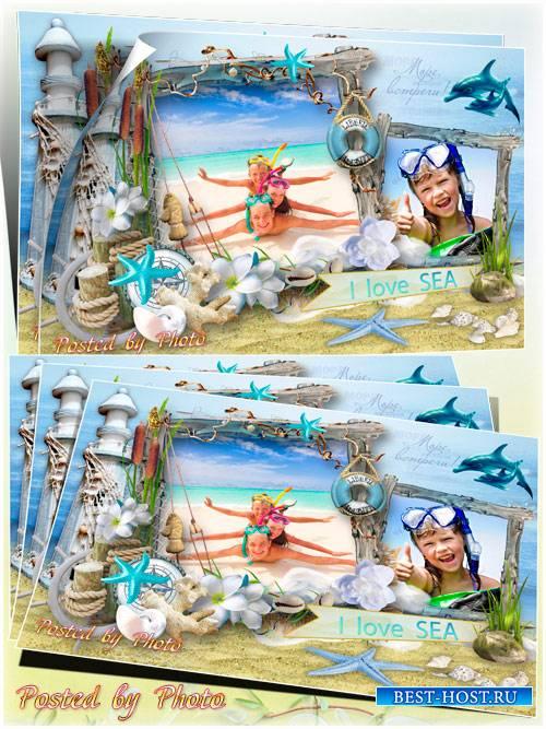 Рамка для фото - Море волнуется, манит к себе