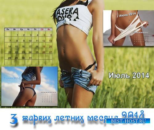 Красивый календарь - Горячие лето 2014