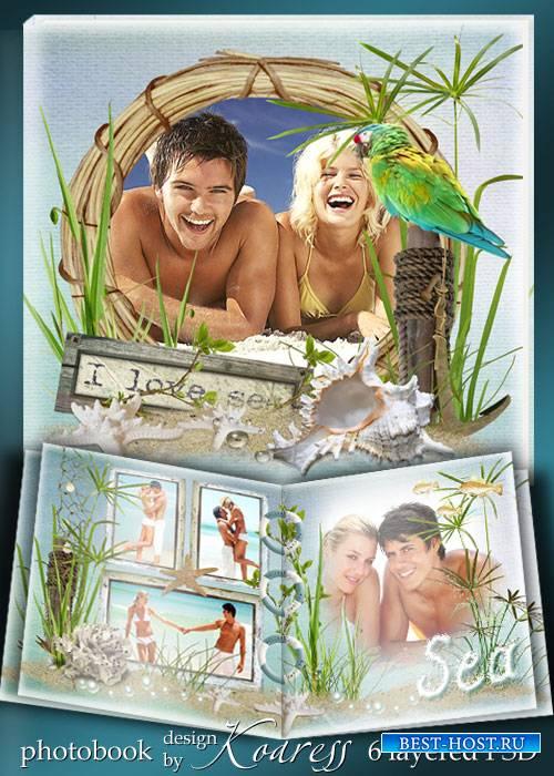 Фотокнига для романтических фотографий - Романтические каникулы на море