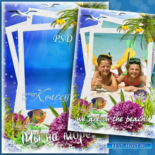 Фоторамка - Мы на море отдыхаем