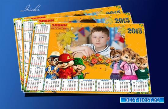 Календарь с фоторамкой-Элвин и Бурундуки