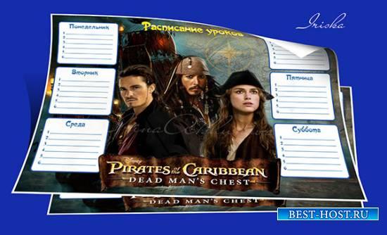 Набор расписание уроков +закладки Пираты Карибского моря