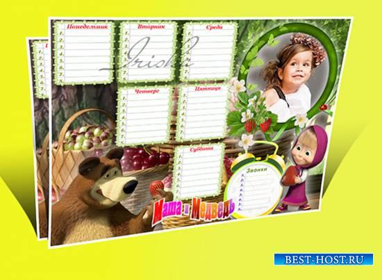 Расписание уроков-День варенья