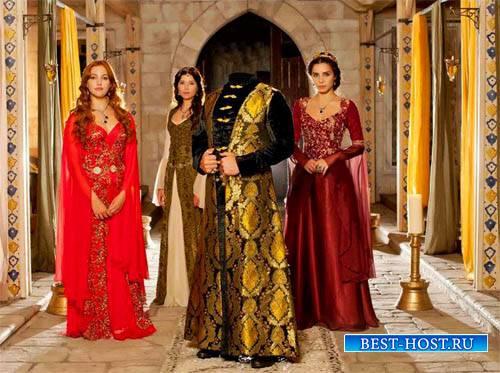 Шаблон мужской - Богатый султан и его девушки