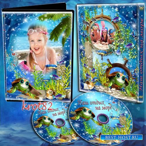 Обложка и задувка для DVD с черепашкой - Наш веселый отдых на море