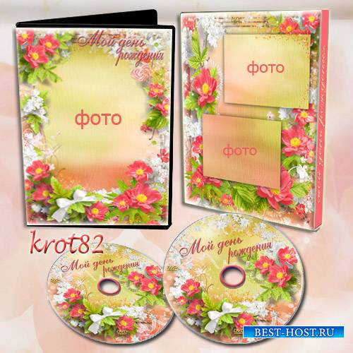 Обложка и задувка для DVD на день рождение – Мой волшебный день
