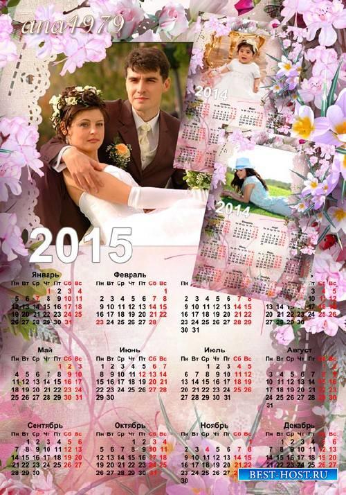 Календарь для фотошопа - Только для тебя