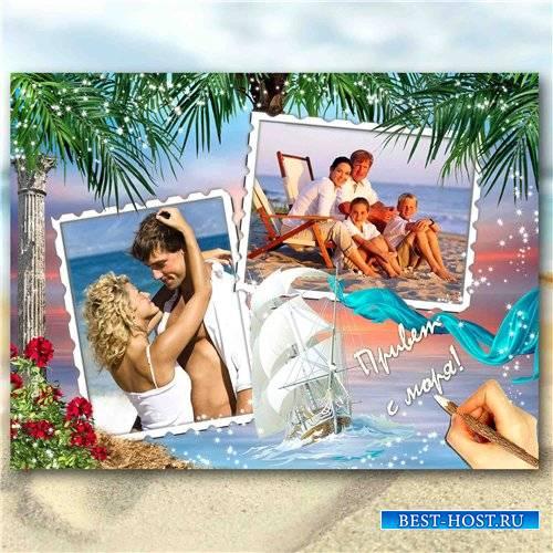 Морская рамка для фотошопа на 2 фото – Привет с моря