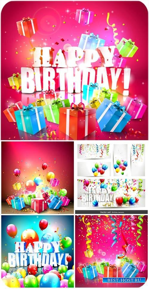 С днем рождения, подарки и воздушные шарики в векторе / Happy birthday, gif ...