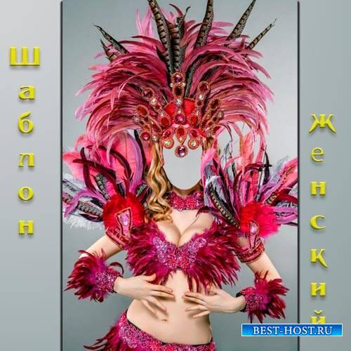 Шаблон для фото - В красивой карнавальной одежде
