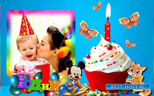 Детская рамка для фотошоп - Первый день рождения