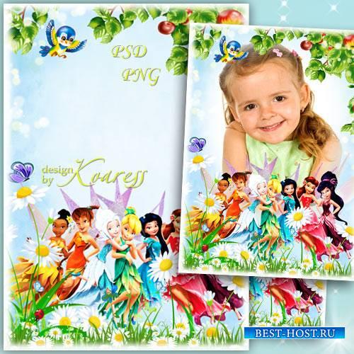Рамка для фото девочек с героинями диснеевского мультфильма - Феи подружки  ...