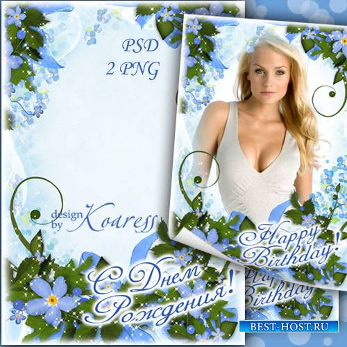 Поздравительная рамка для фотошопа с цветами незабудки - С Днем Рождения