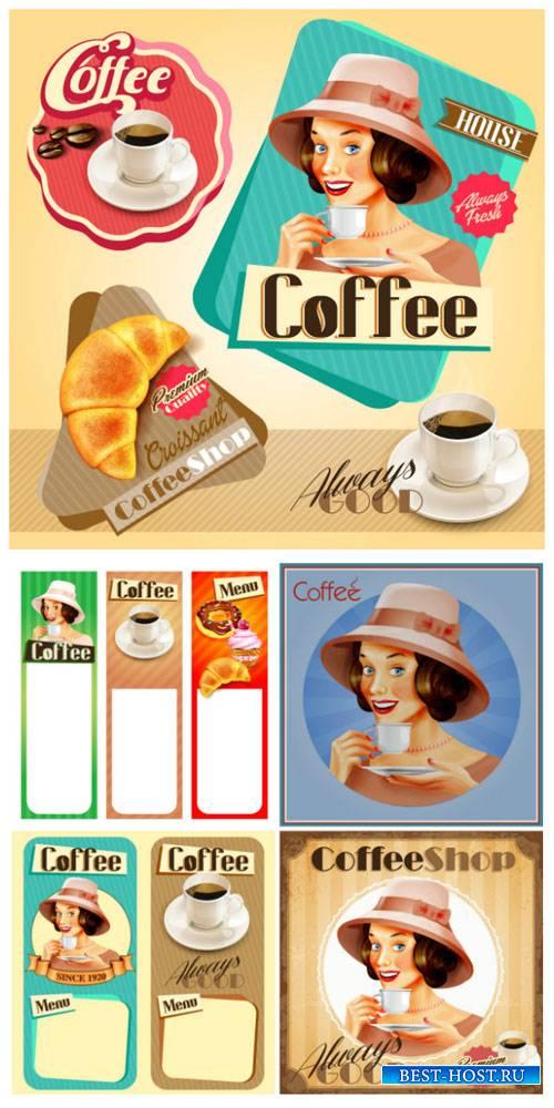 Кофе, меню в векторе, этикетки / Coffee, vector menu labels