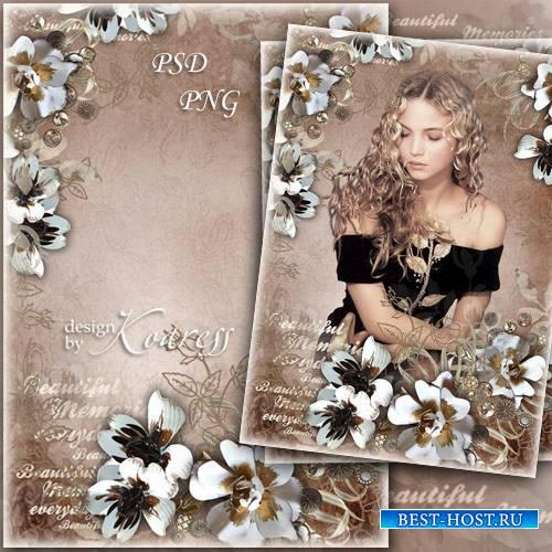 Романтическая рамка для фото - Романтических воспоминаний нежность