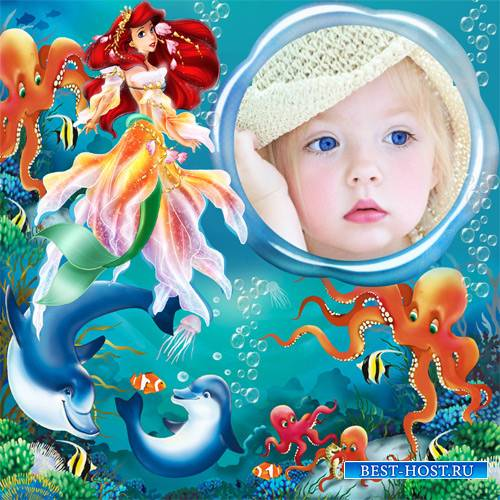 Рамка детская - Подводные танцы с Ариэль