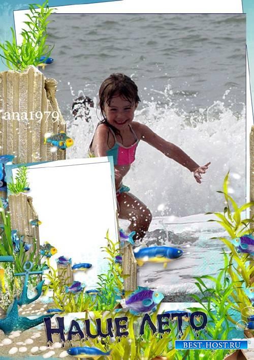 Рамка для фотошопа – Наше лето
