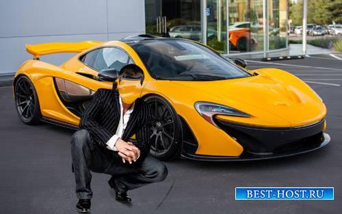 Шаблон psd мужской - В костюме возле желтого McLaren
