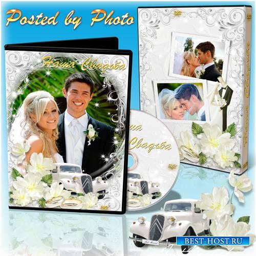 Обложка и задувка на DVD диск - Ах, эта свадьба