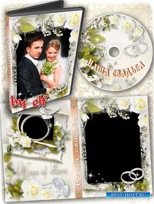 Обложка и задувка на DVD диск - Пронесите любовь сквозь года и цените друг  ...