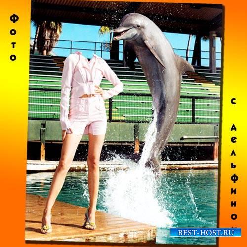 Шаблон для фото - Фото с дельфином