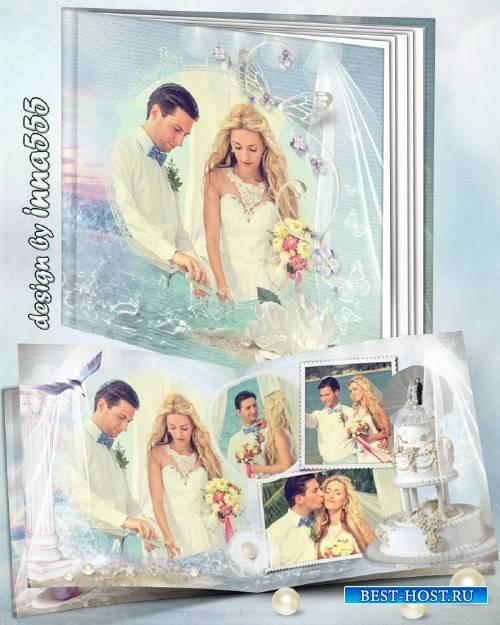 Фотокнига в морском стиле - Свадьба на лазурном берегу