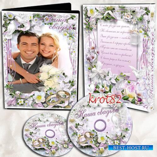 Свадебная обложка и задувка для DVD – С законным браком поздравляем вас