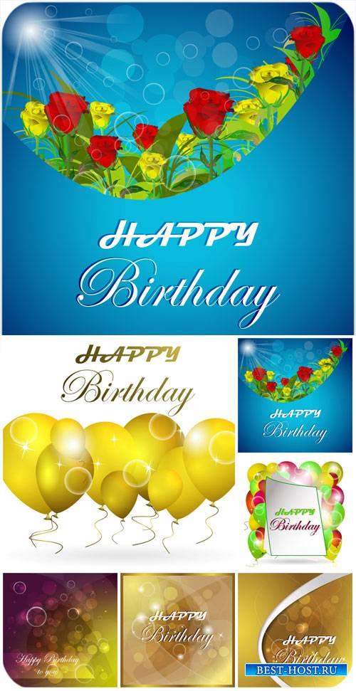 Праздничный вектор с воздушными шарами, с днем рождения / Festive backgroun ...