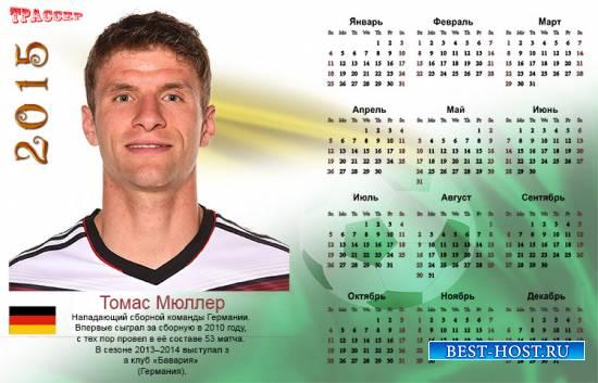 Календарь 2015 - Лучшие футболисты мира. Мюллер, Германия