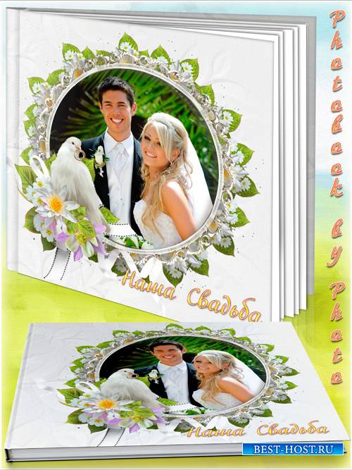 Свадебная фотокнига - Две судьбы соединили неудовлетворительно кольца