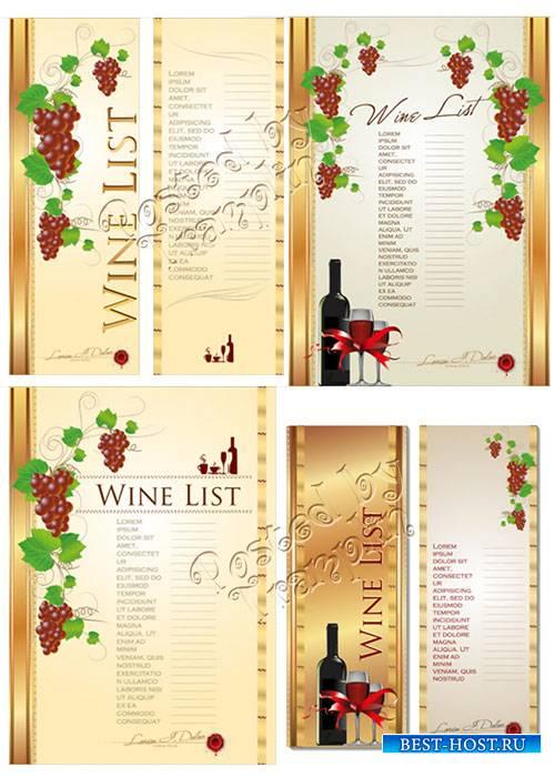 Элегантные листы меню в векторе – Elegant sheets of the menu