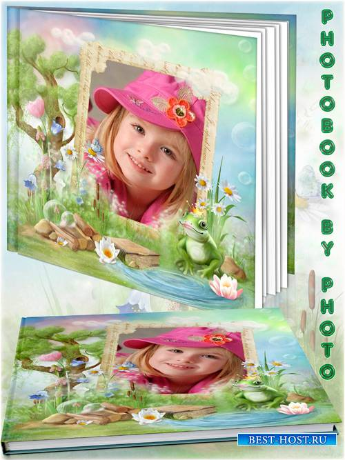 Детская сказочная фотокнига - Принцесса лягушка