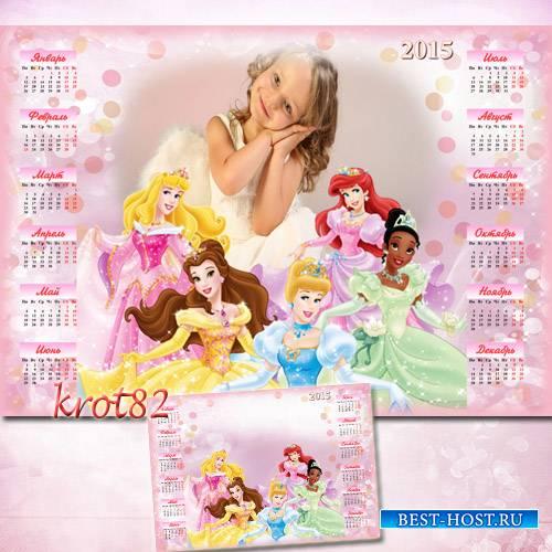 Детский календарь для фотошопа на 2015 год – Мои подружки принцессы