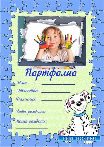 Портфолио детское дошкольное – Далматинцы. Новые приключения